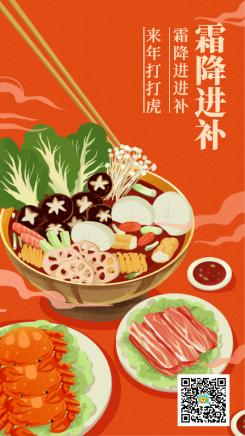 霜降进补养生水彩中国风手绘创意手机海报