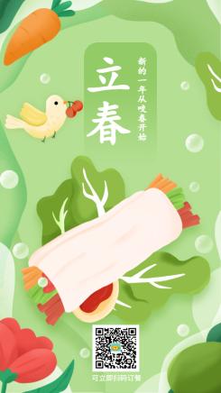 立春节气祝福/餐饮美食/手绘清新/手机海报