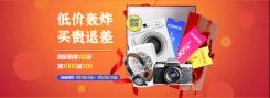 数码家电低价促销电商海报banner