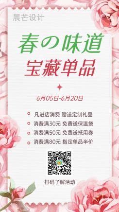 春天餐饮美食春季优惠活动手机海报