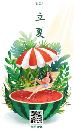 餐饮立夏节气手绘海报