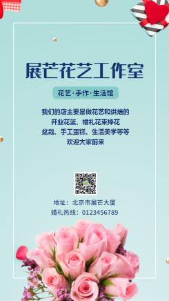 花艺工作室业务简介海报