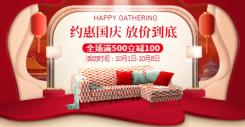 国庆节家装海报banner
