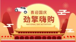 国庆节汽车4s店促销活动banner