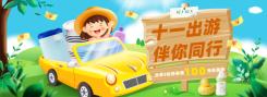 国庆节出游季手绘海报banner