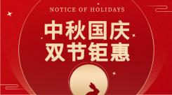 中秋国庆汽车4s店促销活动banner