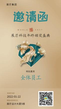 年会/高端中国风/邀请函/手机海报