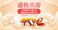国庆节出游季美妆海报banner