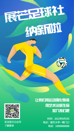 足球社纳新/手绘/手机海报