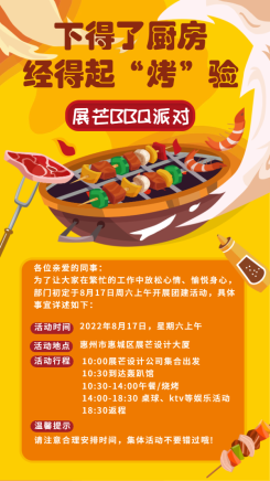 经得起烤验烧烤团建手机海报