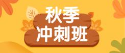 秋季冲刺班招生公众号首图