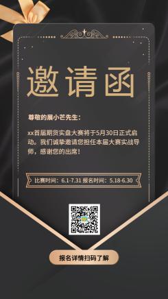 期货模拟比赛卡片邀请函手机海报