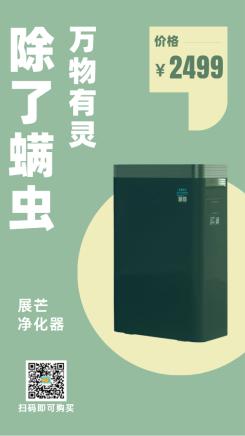 双12促销简约净化器家电手机海报