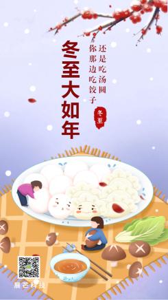 春节/餐饮美食/手绘卡通/手机海报