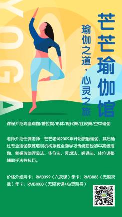 展芒瑜伽馆手绘课程介绍海报