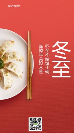冬至祝福/餐饮美食/简约质感/手机海报