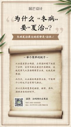 夏季养生科普中国风卷轴养生服务海报