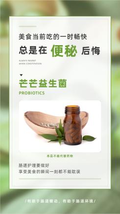 知识百科益生菌保健产品展示海报