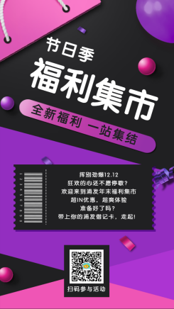 黑五节日促销福利会员邀请函感恩节