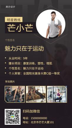 美体明星健身教练介绍海报