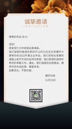 邀请函信纸感谢信祝福贺卡赠言