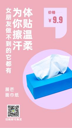 双12电商促销简约面巾纸手机海报
