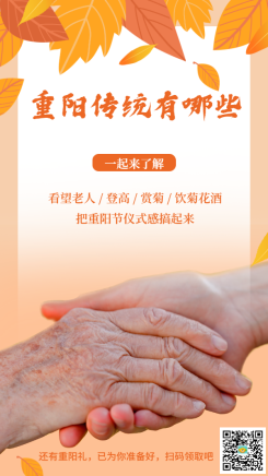 重阳节传统科普引流海报