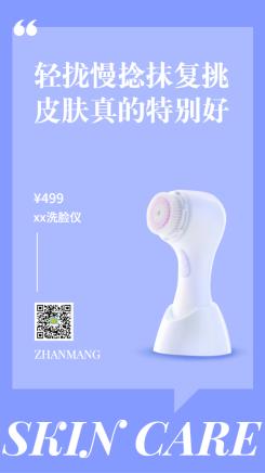 双12促销简约洗脸仪护肤手机海报