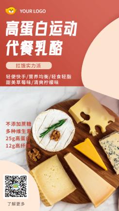 养生保健产品百科减肥代餐乳酪海报