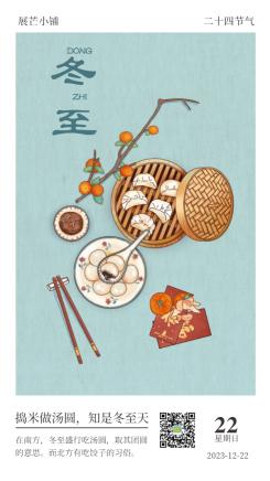 冬至节气/餐饮美食/手绘清新/手机海报