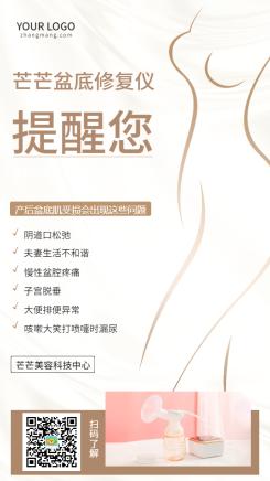 保健服务盆底肌修复产康服务介绍海报