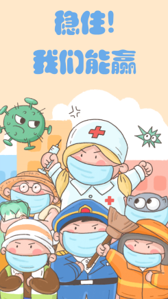 肺炎疫情武汉加油逆行者海报