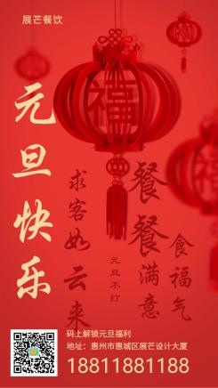 元旦新年/餐饮美食/喜庆中国风/手机海报