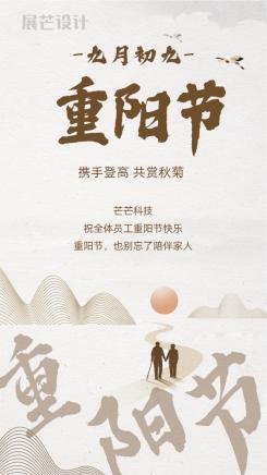 企业重阳节祝福中国风海报