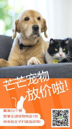 宠物行业做活动促销引流海报