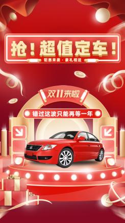 双11购车狂欢大促手机海报