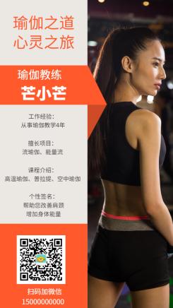 美体健身瑜伽普拉提教练介绍海报