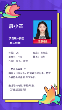 紫色新人介绍手机海报