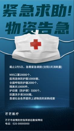 肺炎疫情资源求助捐赠援助海报