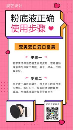 美妆粉底液产品使用的步骤说明海报