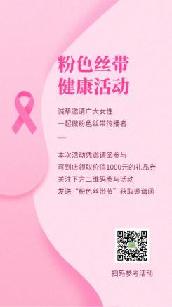 粉色丝带节线上引流到店海报