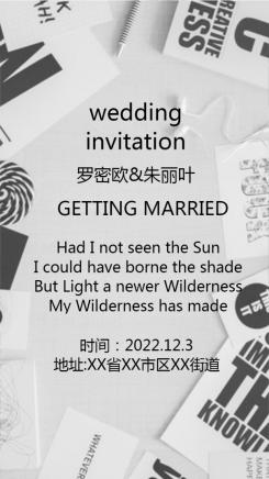 英文简约黑白结婚请柬海报