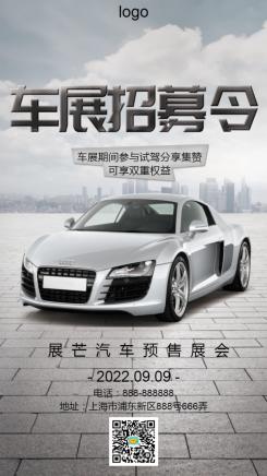 汽车展会宣传通用海报