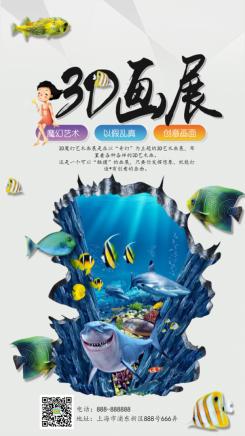 3D画展宣传通用海报