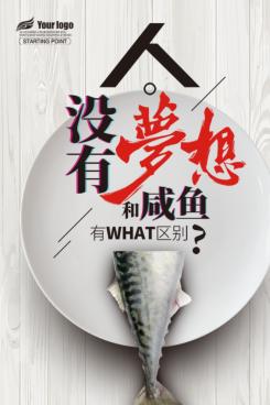 简约文艺心灵鸡汤励志语录海报