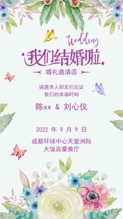 时尚温馨结婚喜帖海报