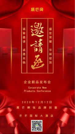 红色时尚开业新品发布海报