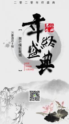 中国风年终盛典海报