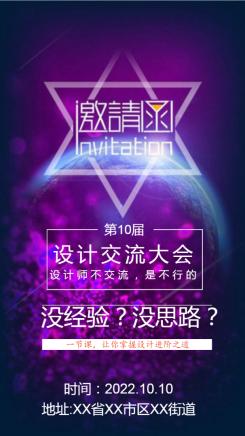 时尚炫酷会议邀请海报