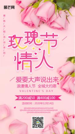 玫瑰情人节促销宣传海报